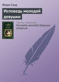Санд, Жорж  - Исповедь молодой девушки (сборник)