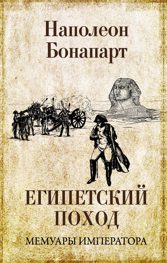 Наполеон Бонапарт бесплатно