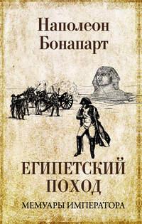 Наполеон, Бонапарт  - Египетский поход