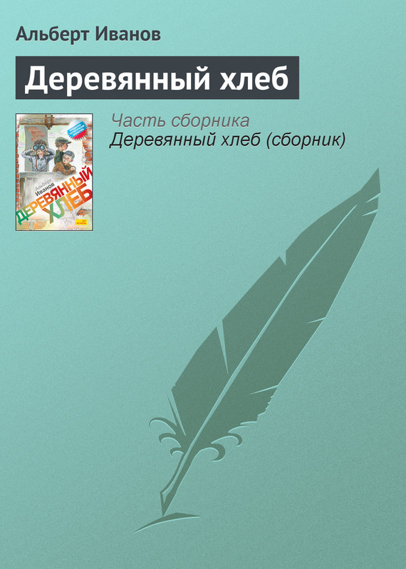 Альберт Иванов Деревянный хлеб альберт иванов февраль – дорожки кривые