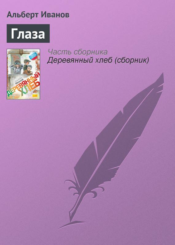 Альберт Иванов - Глаза