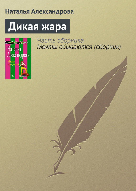 Скачать Наталья Александрова бесплатно Дикая жара
