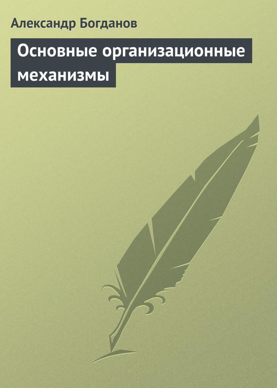 Александр Александрович Богданов Основные организационные механизмы