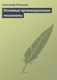 Богданов, Александр  - Основные организационные механизмы