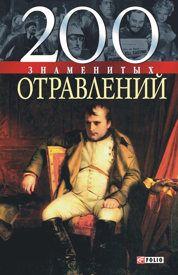 Игорь Анцышкин. 200 знаменитых отравлений