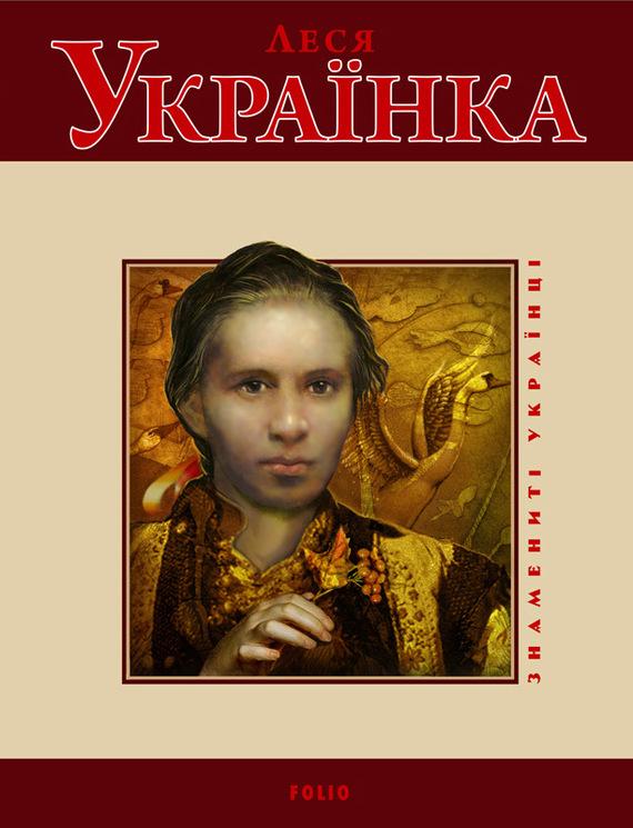 Т. М. Панасенко Леся Українка леся українка на полі крові