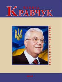 Кокотюха, Андрей  - Леонід Кравчук