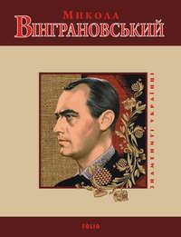 Лазарук, Мирослав  - Микола Вінграновський