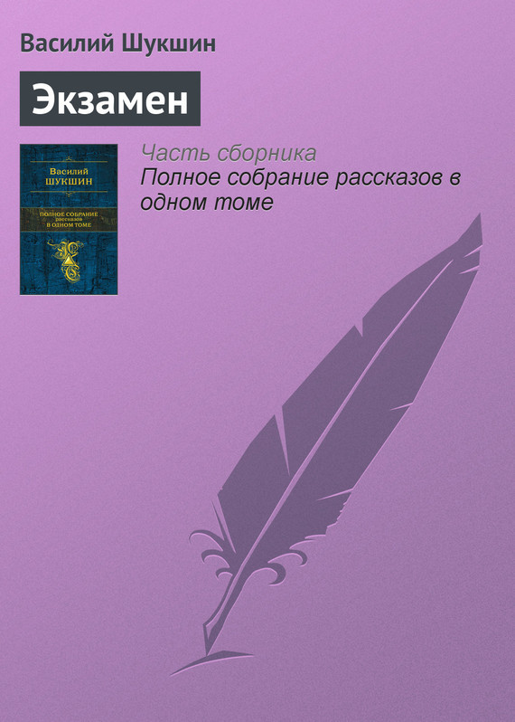 Скачать Василий Шукшин бесплатно Экзамен