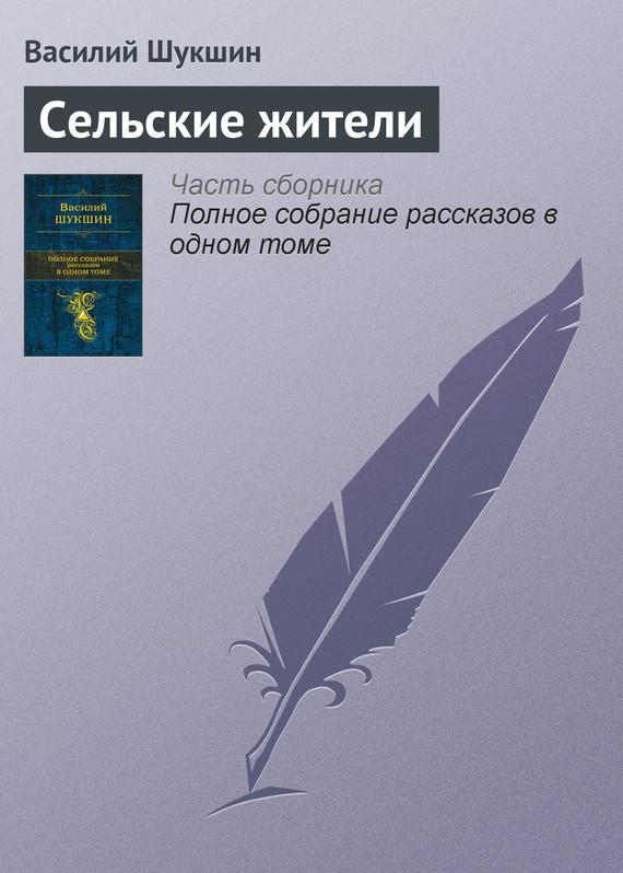Василий Шукшин Сельские жители