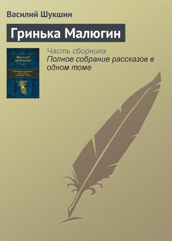 яркий рассказ в книге Василий Шукшин