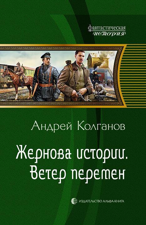 Ветер перемен - Андрей Колганов