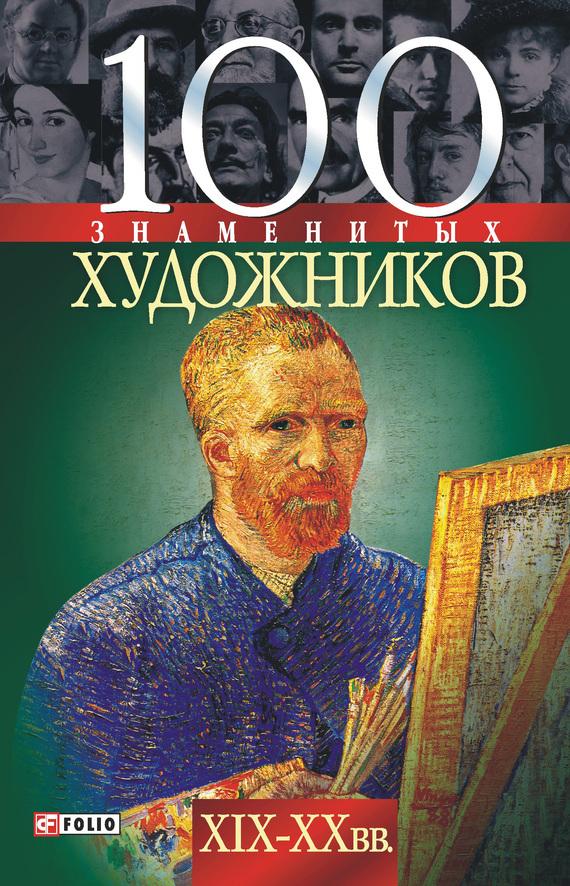 Татьяна Иовлева. 100 знаменитых художников XIX-XX вв.