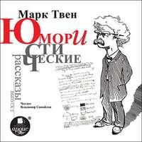 Марк Твен - Юмористические рассказы. Выпуск 2