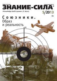 - Журнал «Знание – сила» №05/2013