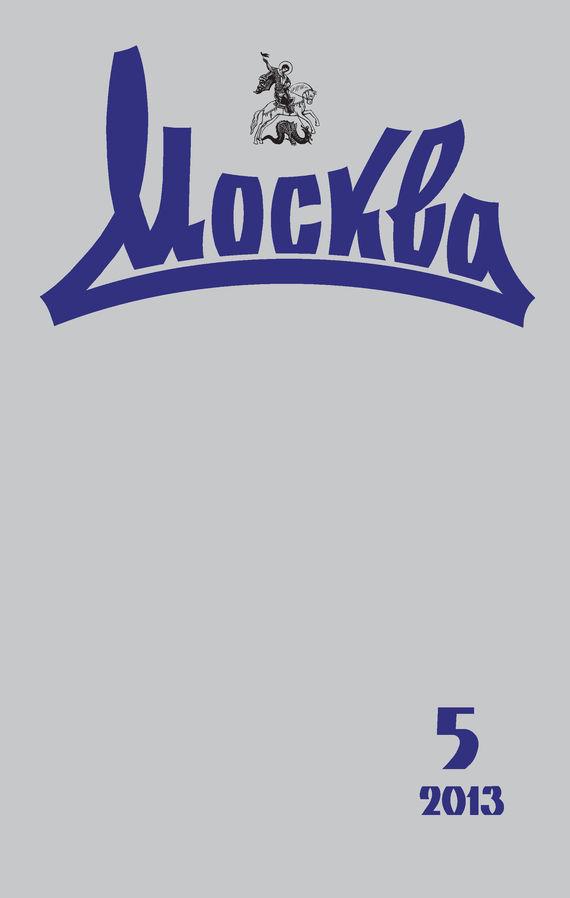 Отсутствует Журнал русской культуры «Москва» №05/2013 кара мурза с г и др оранжевая мина