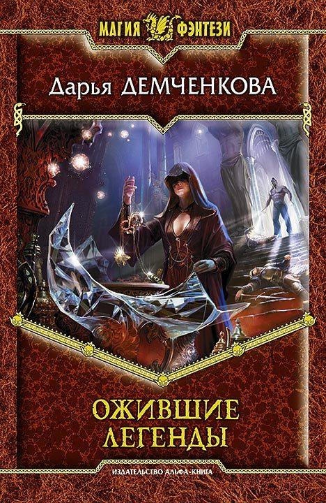 Ожившие легенды - Дарья Демченкова