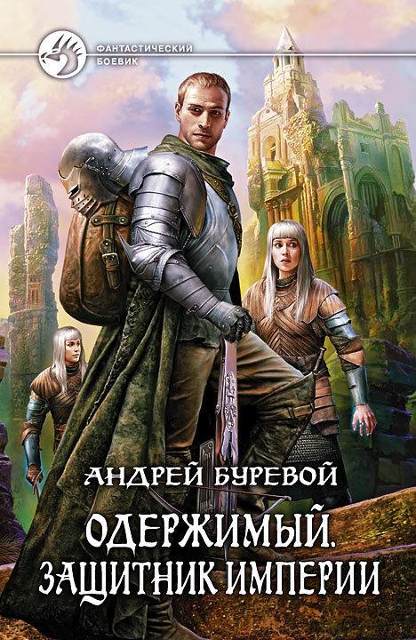 Защитник Империи - Андрей Буревой
