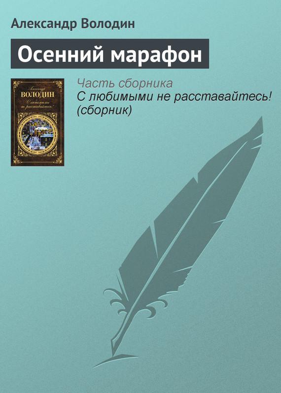 Александр Володин Осенний марафон