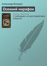 Володин, Александр  - Осенний марафон