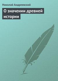 Андреевский, Николай  - О значении древней истории