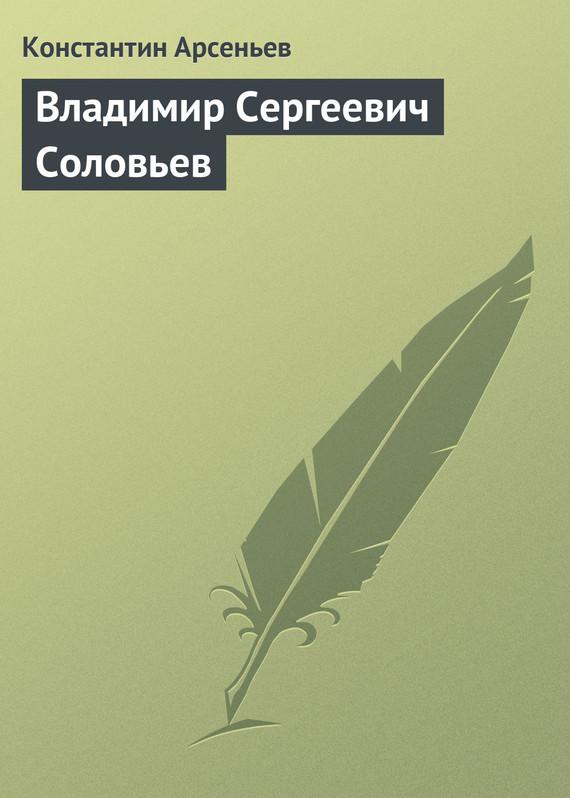 Константин Арсеньев бесплатно