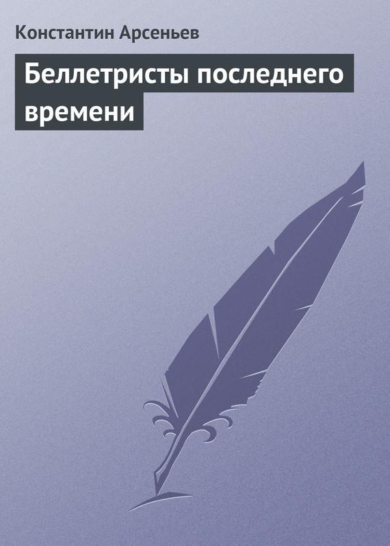 где купить Константин Арсеньев Беллетристы последнего времени по лучшей цене