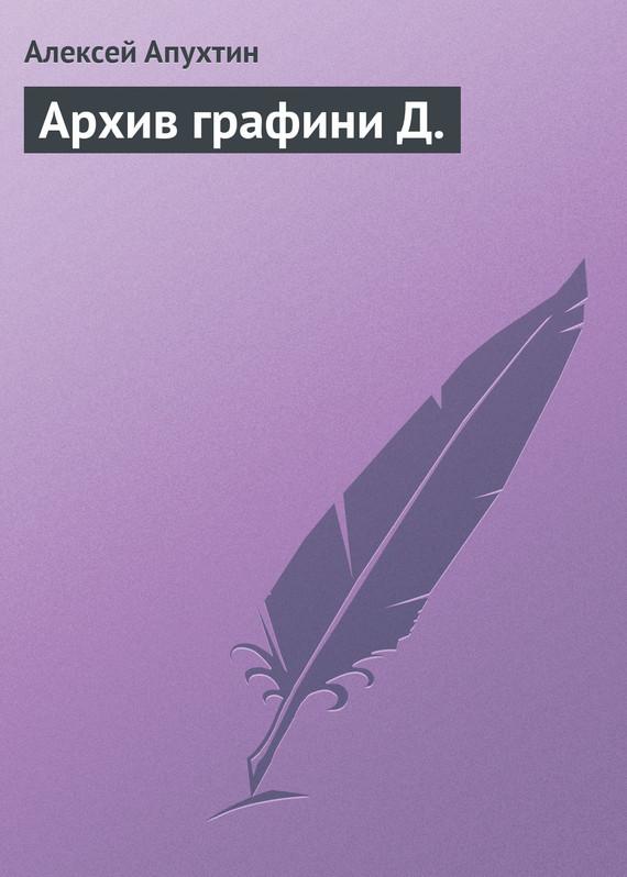Алексей Апухтин Архив графини Д. екатерина слинкина создатели сотвори меня снова