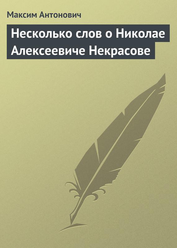 Максим Антонович бесплатно