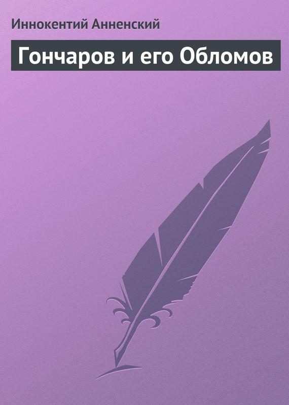 Иннокентий Ф дорович Анненский