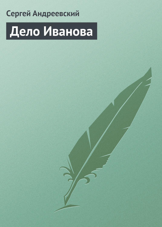 Андреевский сергей книга о смерти скачать