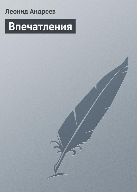 Обложка книги Впечатления, автор Андреев, Леонид