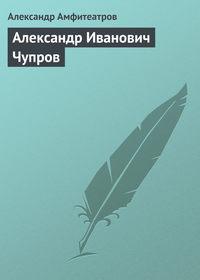 Амфитеатров, Александр  - Александр Иванович Чупров