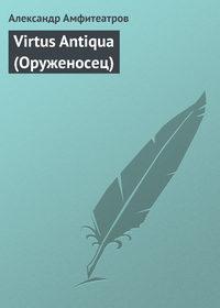 Амфитеатров, Александр  - Virtus Аntiquа (Оруженосец)