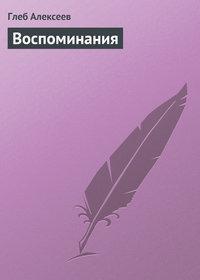 Алексеев, Глеб  - Воспоминания