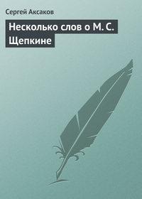 Аксаков, Сергей  - Несколько слов о М.С.Щепкине