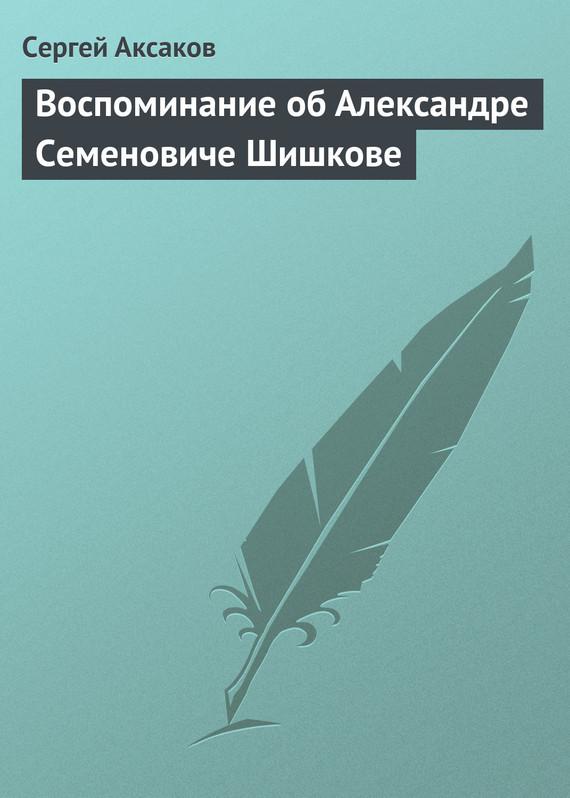 Воспоминание об Александре Семеновиче Шишкове изменяется романтически и возвышенно