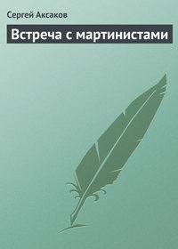Аксаков, Сергей  - Встреча с мартинистами