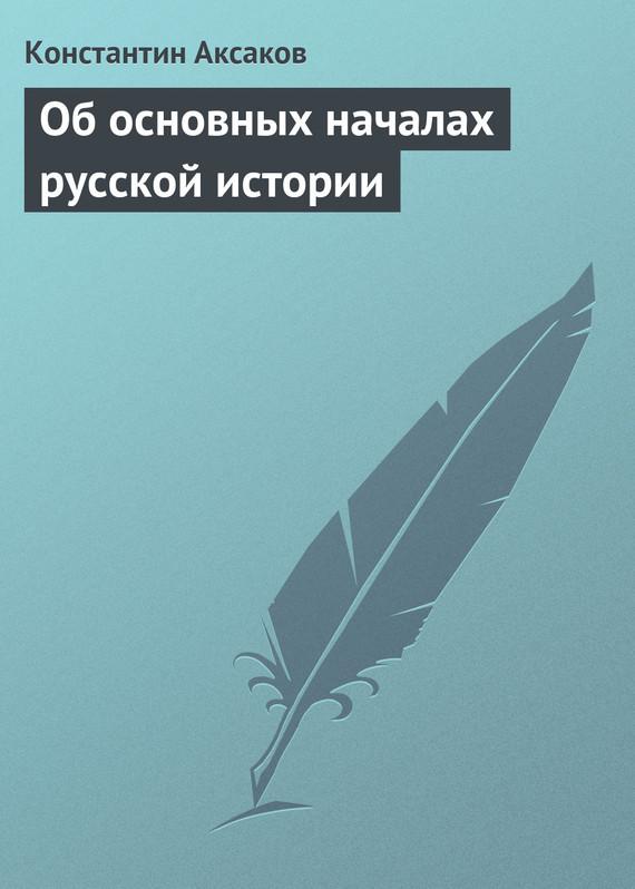 Константин Сергеевич Аксаков бесплатно