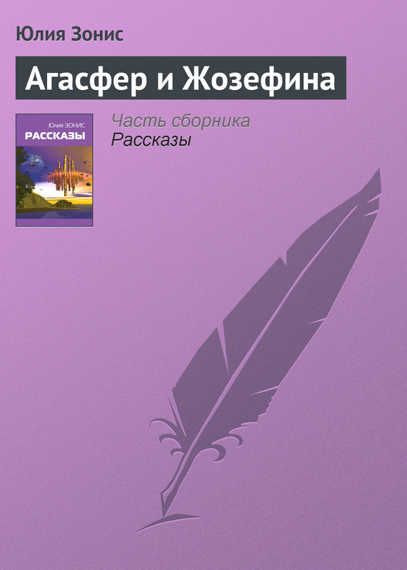 Юлия Зонис - Агасфер и Жозефина