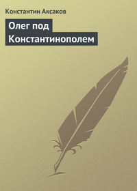 Аксаков, Константин  - Олег под Константинополем