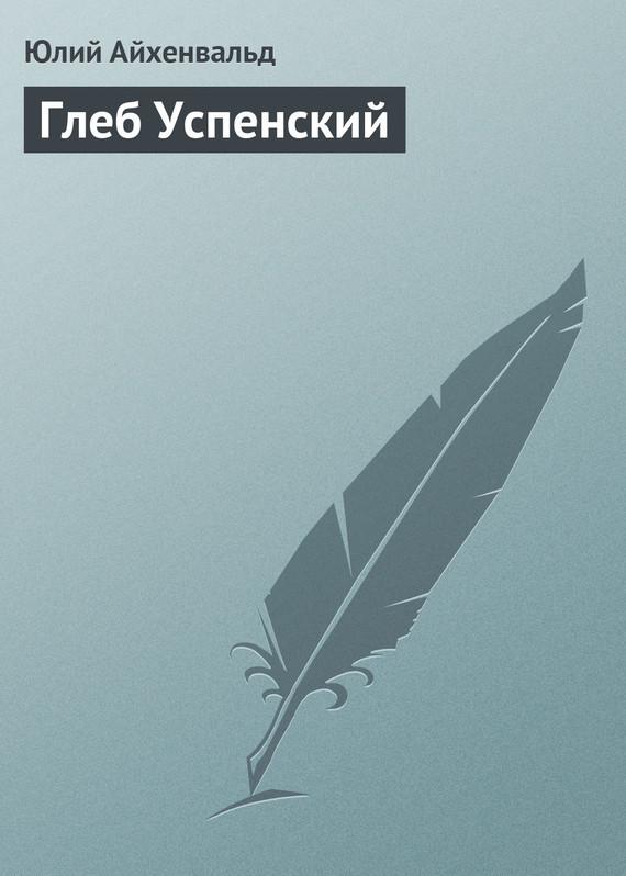яркий рассказ в книге Юлий Исаевич Айхенвальд