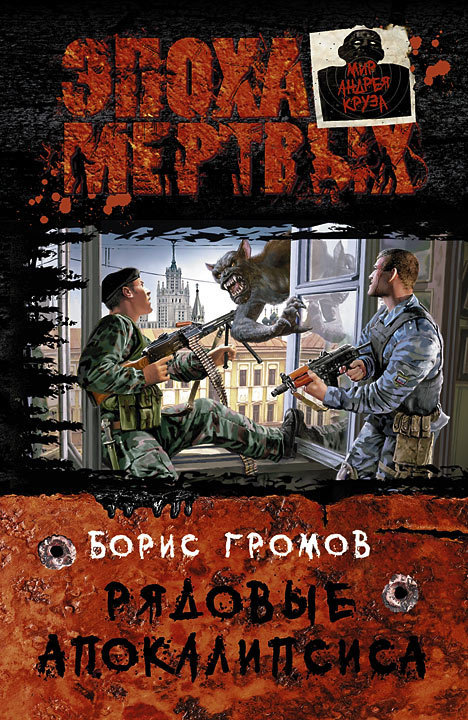 Рядовые Апокалипсиса - Борис Громов