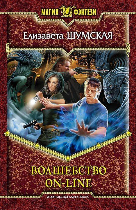 Волшебство on-line - Елизавета Шумская