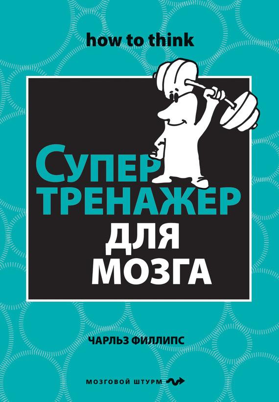 Обложка книги Супертренажер для мозга, автор Филлипс, Чарльз
