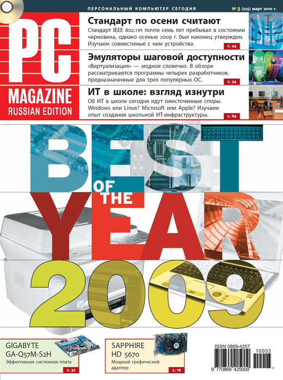 PC Magazine/RE - Журнал PC Magazine/RE №03/2010