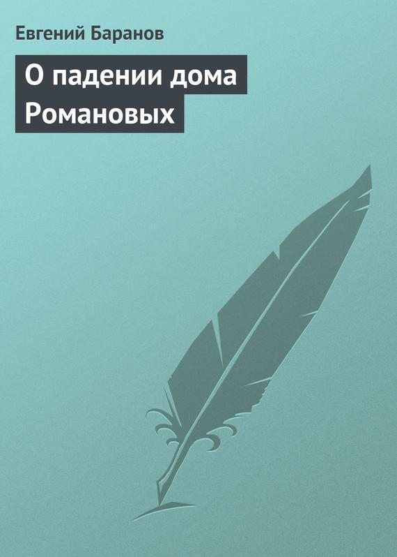 Обложка книги О падении дома Романовых, автор Баранов, Евгений
