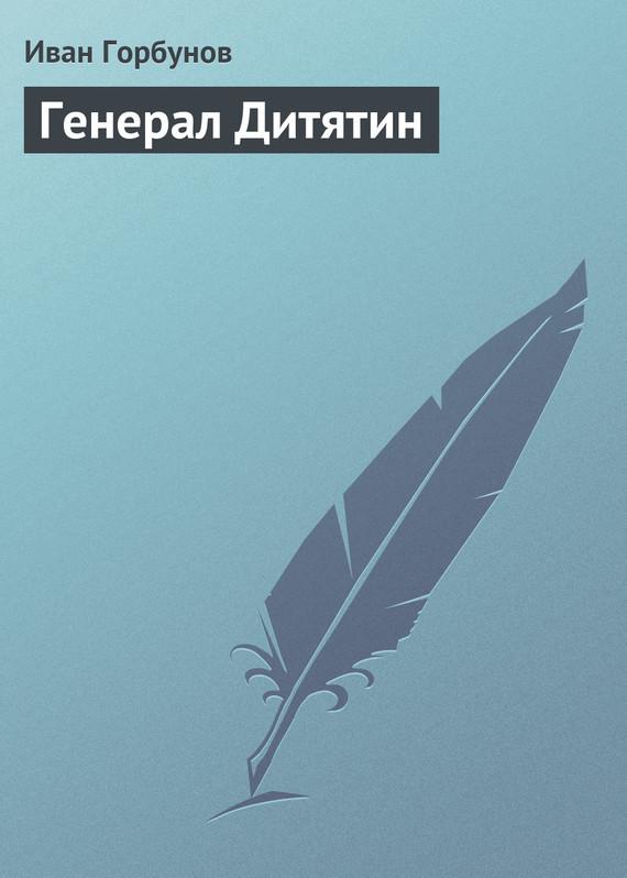 Обложка книги Генерал Дитятин, автор Горбунов, Иван