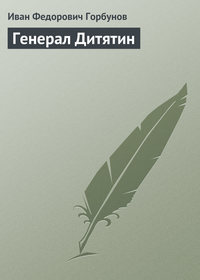Горбунов, Иван  - Генерал Дитятин