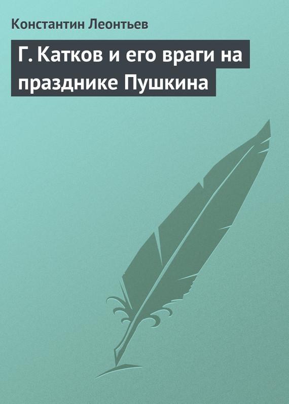 Г. Катков и его враги на празднике Пушкина изменяется спокойно и размеренно